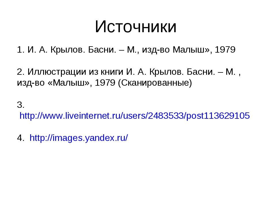Источники 1. И. А. Крылов. Басни. – М., изд-во Малыш», 1979 2. Иллюстрации из...