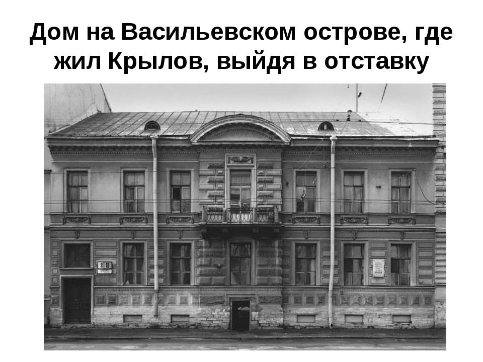 Дом на Васильевском острове, где жил Крылов, выйдя в отставку