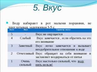 5. Вкус Воду набирают в рот малыми порциями, не проглатывая, задерживая 3-5 с