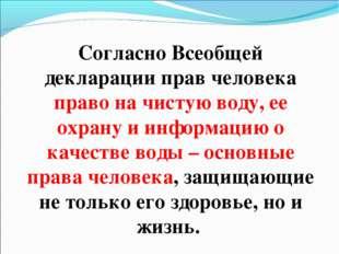 Согласно Всеобщей декларации прав человека право на чистую воду, ее охрану и