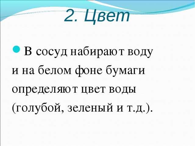 2. Цвет В сосуд набирают воду и на белом фоне бумаги определяют цвет воды (го...