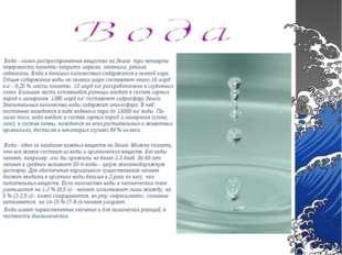 Вода - самое распространенное вещество на Земле: три четверти поверхности пл