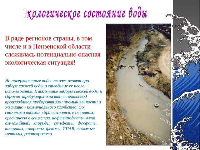 В ряде регионов страны, в том числе и в Пензенской области сложилась потенциа...