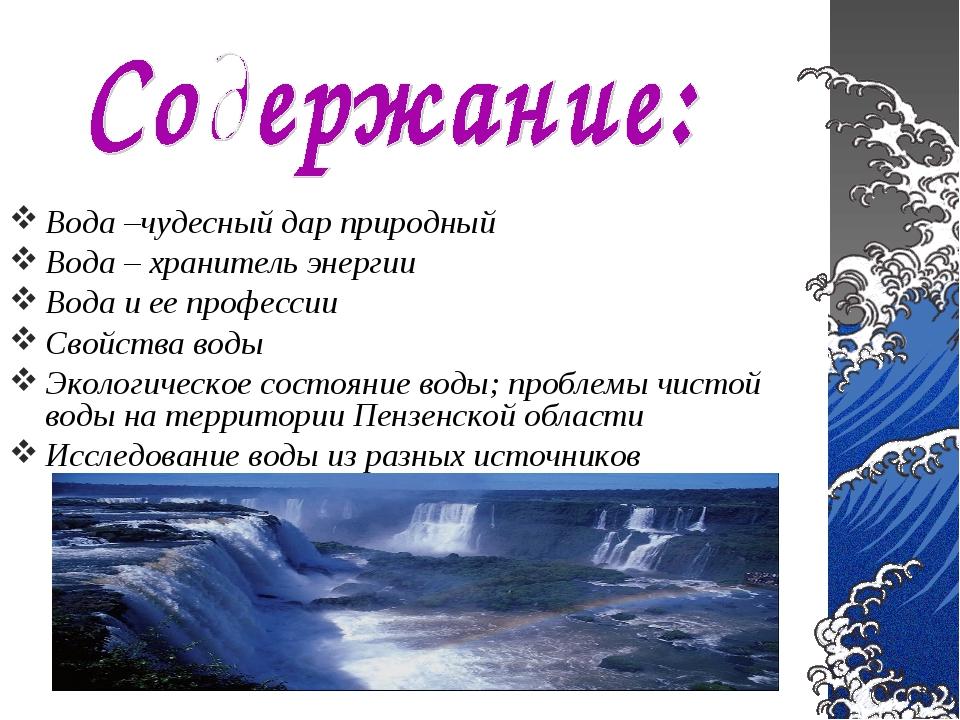 Вода –чудесный дар природный Вода – хранитель энергии Вода и ее профессии Сво...