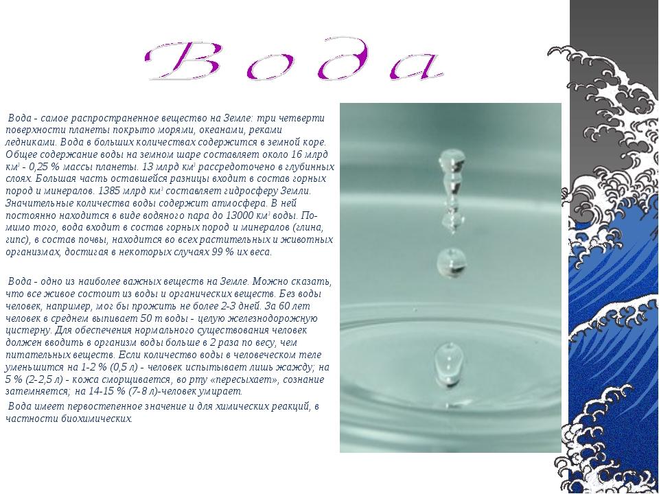 Вода - самое распространенное вещество на Земле: три четверти поверхности пл...