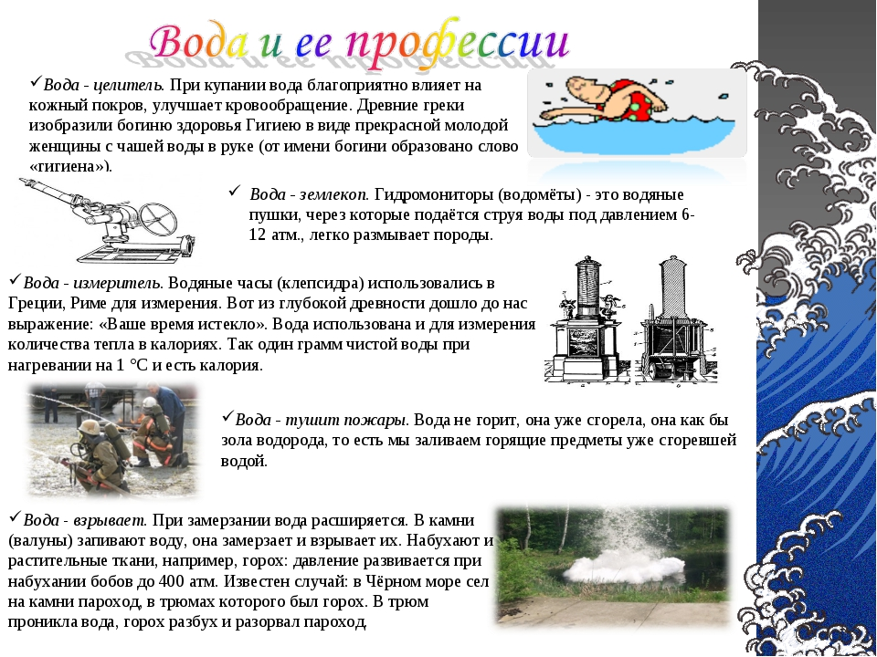 Вода - целитель. При купании вода благоприятно влияет на кожный покров, улучш...