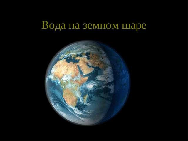 Вода на земном шаре