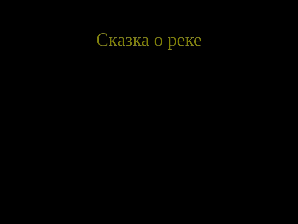 Сказка о реке Про речные приключения да про рыбьи мучения , про то , какими б...