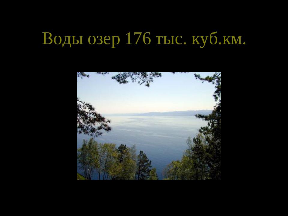 Воды озер 176 тыс. куб.км.
