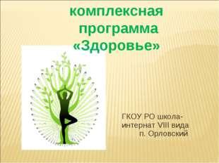 ГКОУ РО школа-интернат VIII вида п. Орловский комплексная программа «Здоровье»