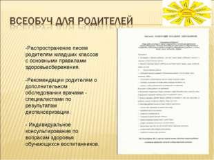 -Распространение писем родителям младших классов с основными правилами здоров