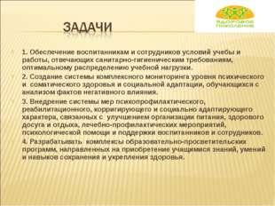 1. Обеспечение воспитанникам и сотрудников условий учебы и работы, отвечающих