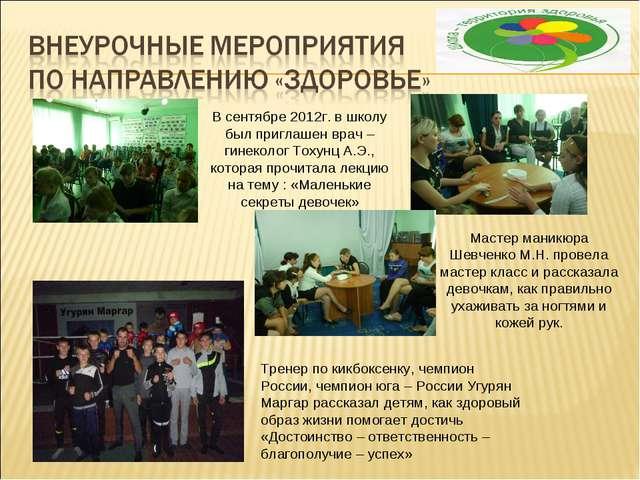В сентябре 2012г. в школу был приглашен врач – гинеколог Тохунц А.Э., которая...