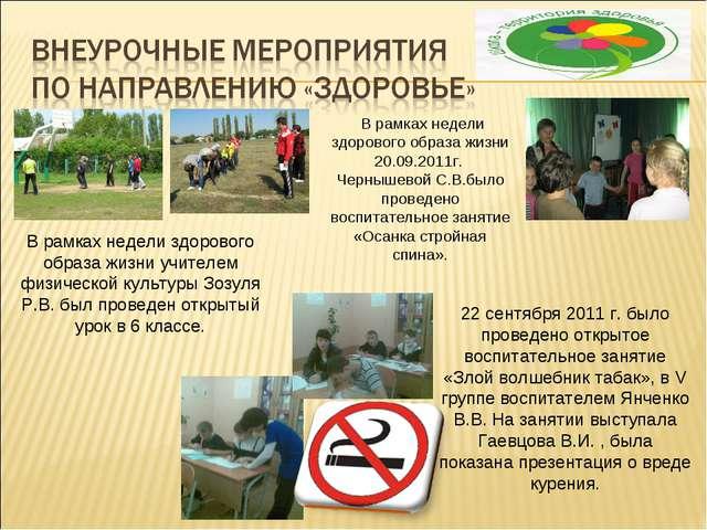 В рамках недели здорового образа жизни 20.09.2011г. Чернышевой С.В.было пров...