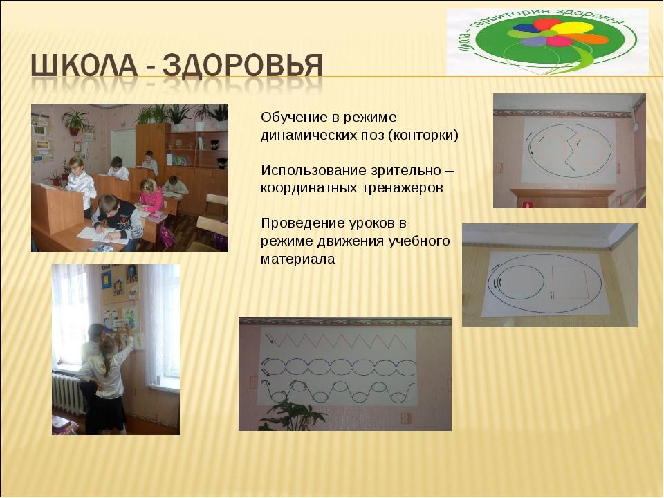 Обучение в режиме динамических поз (конторки) Использование зрительно – коорд...