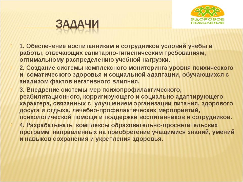 1. Обеспечение воспитанникам и сотрудников условий учебы и работы, отвечающих...