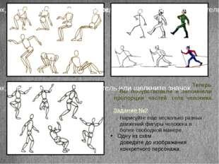 Задание №2 Нарисуйте еще несколько разных движений фигуры человека в более св