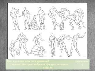 Для изучения пластики движений художники делают быстрые наброски фигуры челов