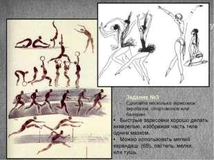Задание №3 Сделайте несколько зарисовок акробатов, спортсменов или балерин. Б
