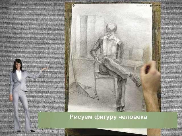 Рисуем фигуру человека Надпись
