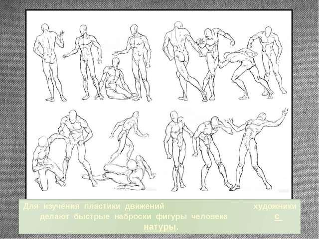 Конспект урока по изо в 4 классе рисуем фигуру человека