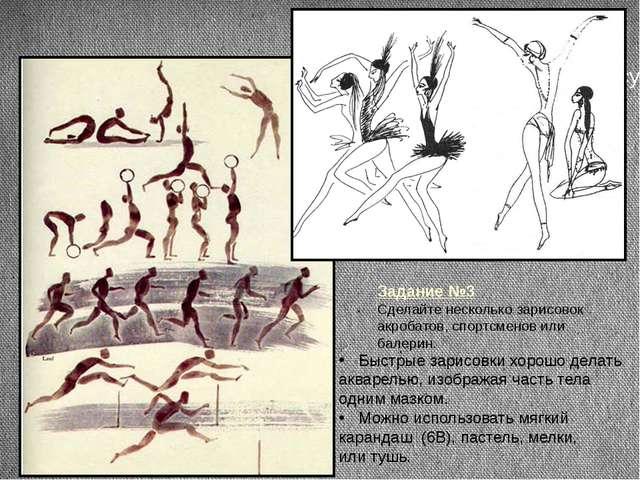 Задание №3 Сделайте несколько зарисовок акробатов, спортсменов или балерин. Б...