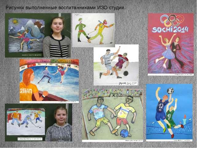 Рисунки выполненные воспитанниками ИЗО студии. Mac: