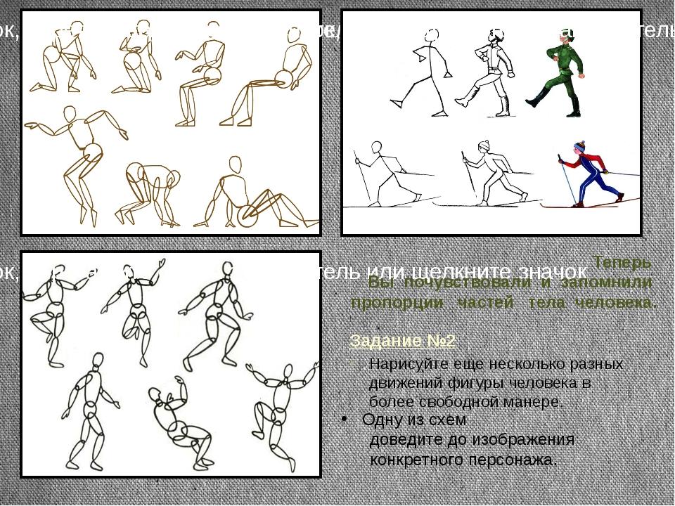 Задание №2 Нарисуйте еще несколько разных движений фигуры человека в более св...