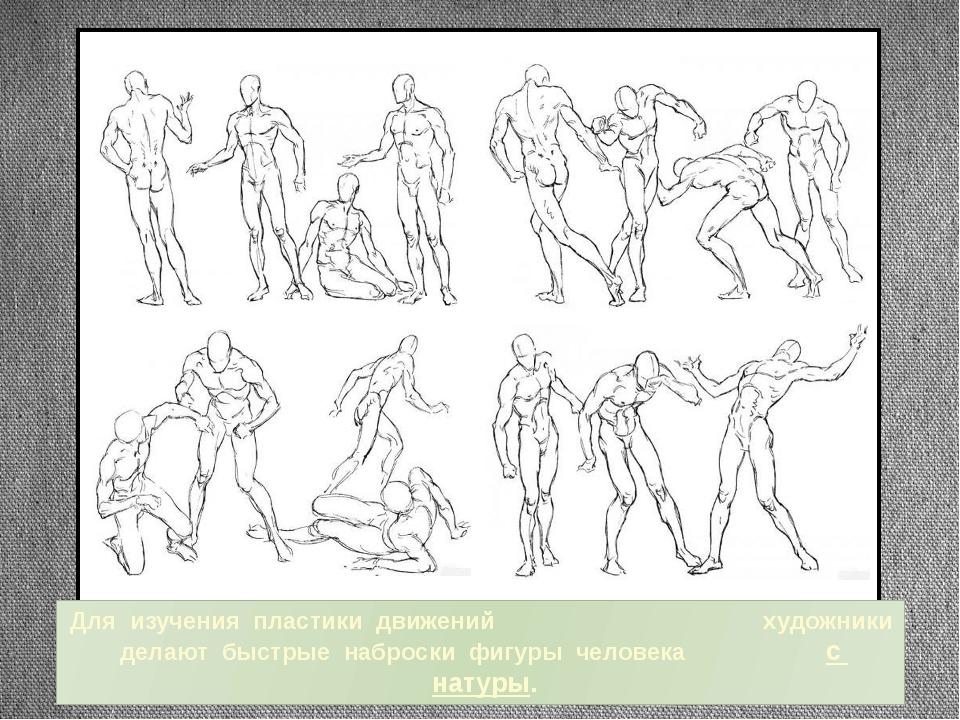 Для изучения пластики движений художники делают быстрые наброски фигуры челов...