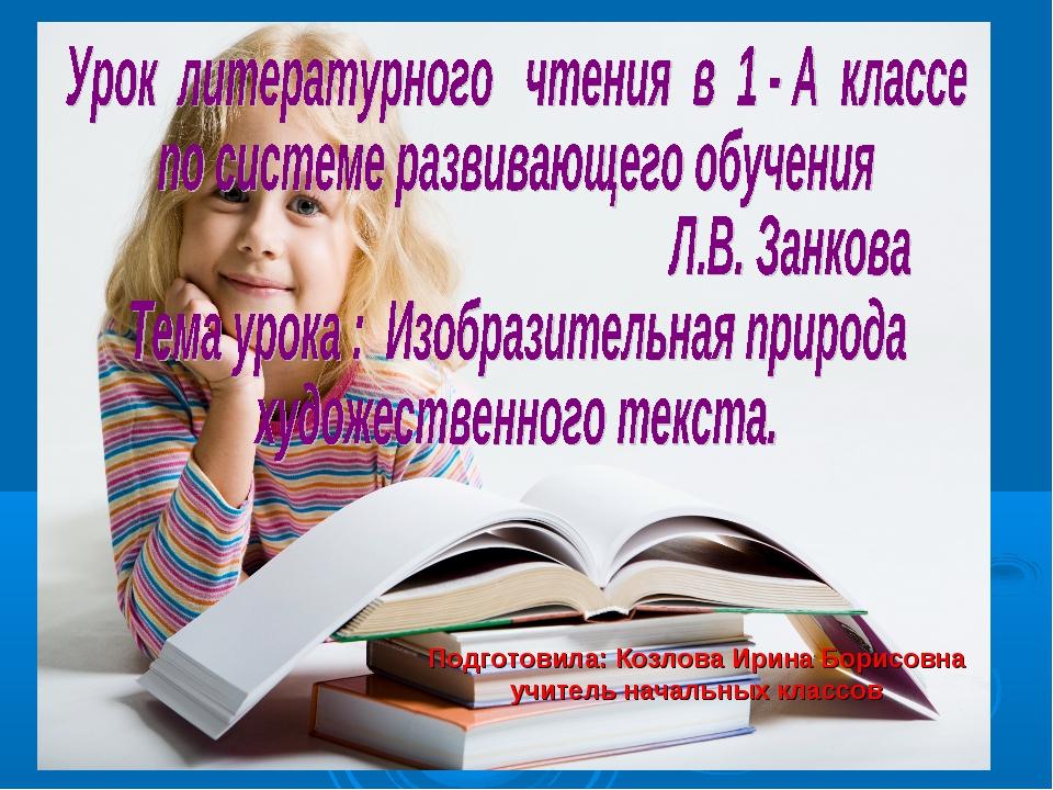 Подготовила: Козлова Ирина Борисовна учитель начальных классов