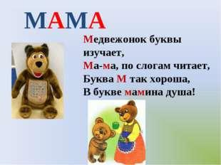 Медвежонок буквы изучает, Ма-ма, по слогам читает, Буква М так хороша, В букв