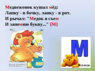 """Медвежоноккушалмёд: Лапку - в бочку, лапку - в рот. И рычал: """"Медок я съем"""