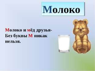 Молоко и мёд друзья- Без буквы М никак нельзя. Молоко