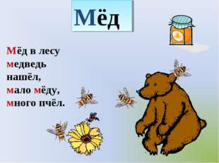 Мёд в лесу медведь нашёл, мало мёду, много пчёл. Мёд