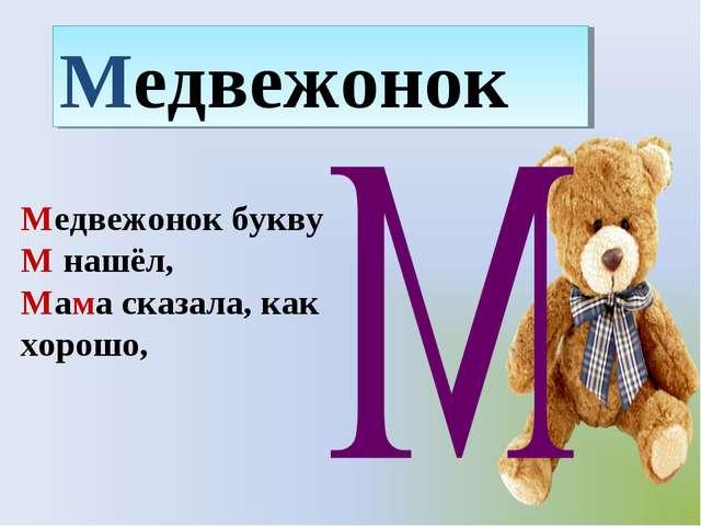 Медвежонок букву М нашёл, Мама сказала, как хорошо, Медвежонок