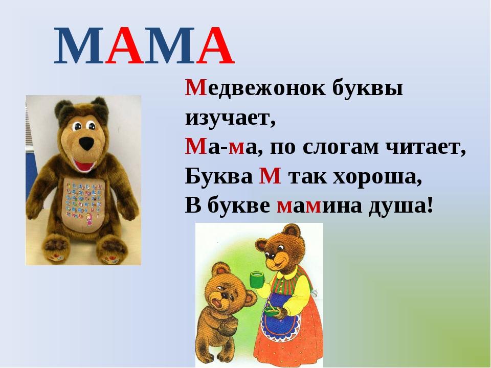 Медвежонок буквы изучает, Ма-ма, по слогам читает, Буква М так хороша, В букв...