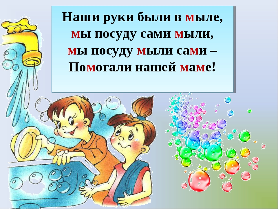 Наши руки были в мыле, мы посуду сами мыли, мы посуду мыли сами – Помогали на...