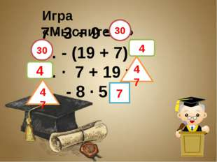 Заголовок слайда Текст слайда Игра «Мыслитель» 7 ∙ 3 + 9 = … - (19 + 7) = … ∙