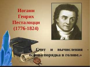 Заголовок слайда Текст слайда Иоганн Генрих Песталоцци (1776-1824) « Счет и в