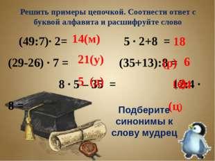 Заголовок слайда Текст слайда (49:7)∙ 2= 5 ∙ 2+8 = (29-26) ∙ 7 = (35+13):8 =
