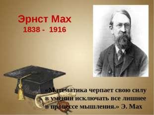 Заголовок слайда Текст слайда Эрнст Мах 1838 - 1916 «Математика черпает свою
