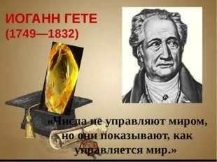 Заголовок слайда Текст слайда ИОГАНН ГЕТЕ (1749—1832) «Числа не управляют мир