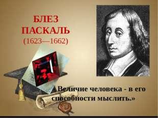 Заголовок слайда Текст слайда БЛЕЗ ПАСКАЛЬ (1623—1662) « Величие человека - в