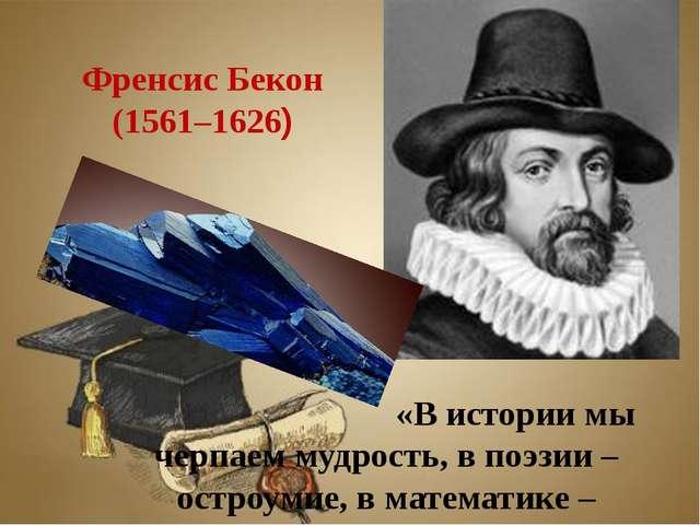 Заголовок слайда Текст слайда «В истории мы черпаем мудрость, в поэзии – остр...