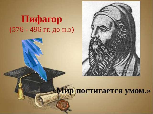 Заголовок слайда Текст слайда «Мир постигается умом.» Пифагор (576 - 496 гг....
