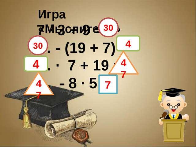 Заголовок слайда Текст слайда Игра «Мыслитель» 7 ∙ 3 + 9 = … - (19 + 7) = … ∙...