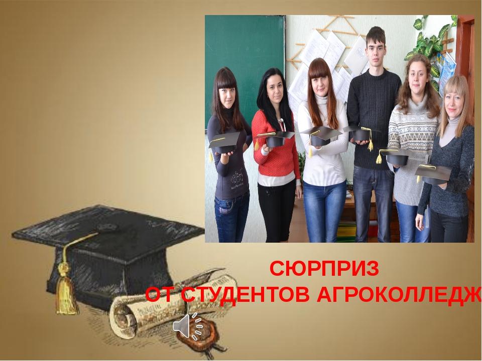 Заголовок слайда Текст слайда СЮРПРИЗ ОТ СТУДЕНТОВ АГРОКОЛЛЕДЖА