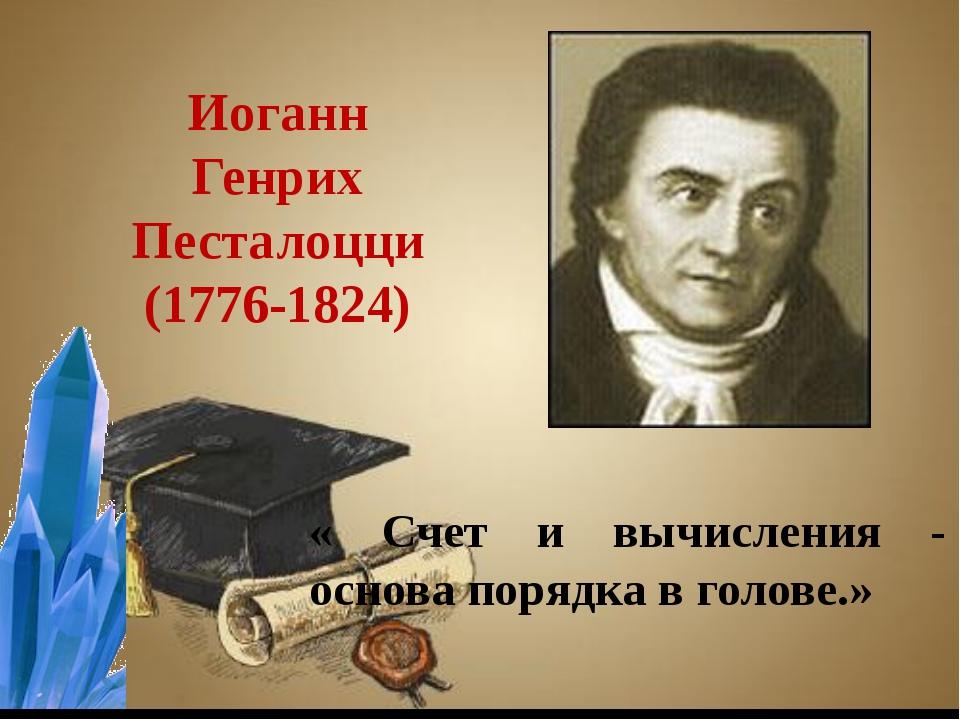Заголовок слайда Текст слайда Иоганн Генрих Песталоцци (1776-1824) « Счет и в...