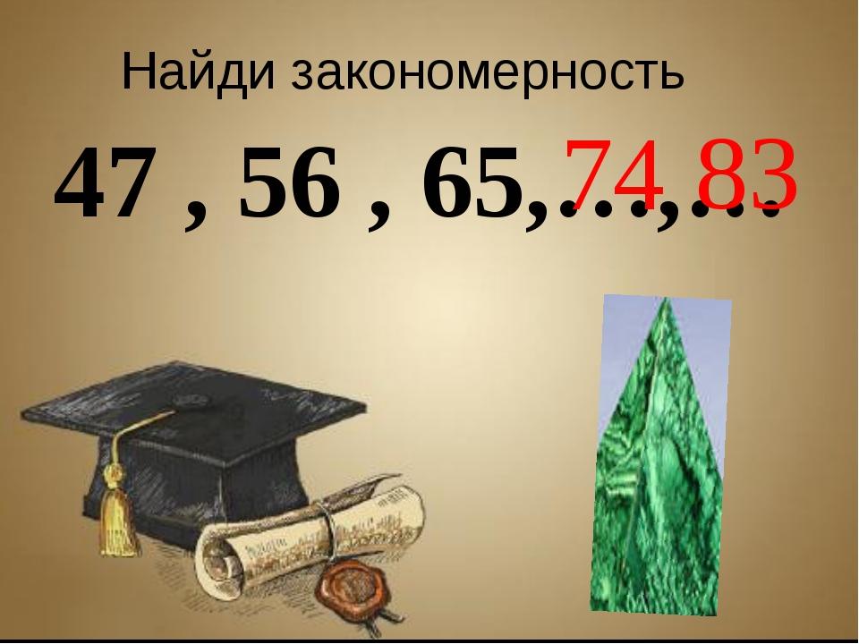 Заголовок слайда Текст слайда Найди закономерность 47 , 56 , 65,…,… 74 83