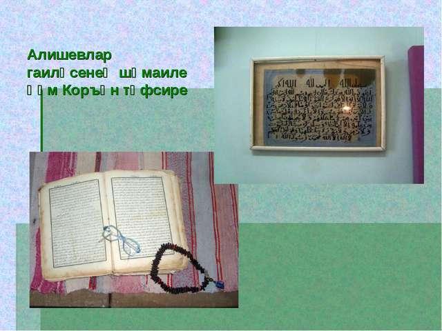 Алишевлар гаиләсенең шәмаиле һәм Коръән тәфсире